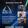 Александр Касьянов