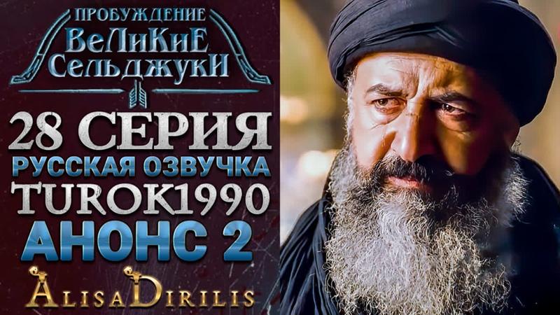 Великие Сельджуки 2 анонс к 28 серии turok1990