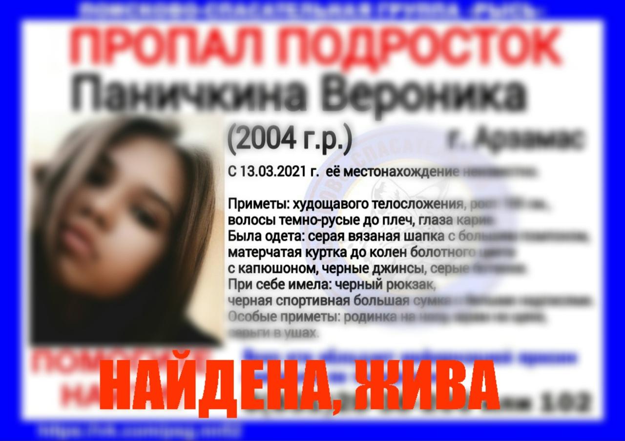 Паничкина Вероника, 2004 г.р., г. Арзамас