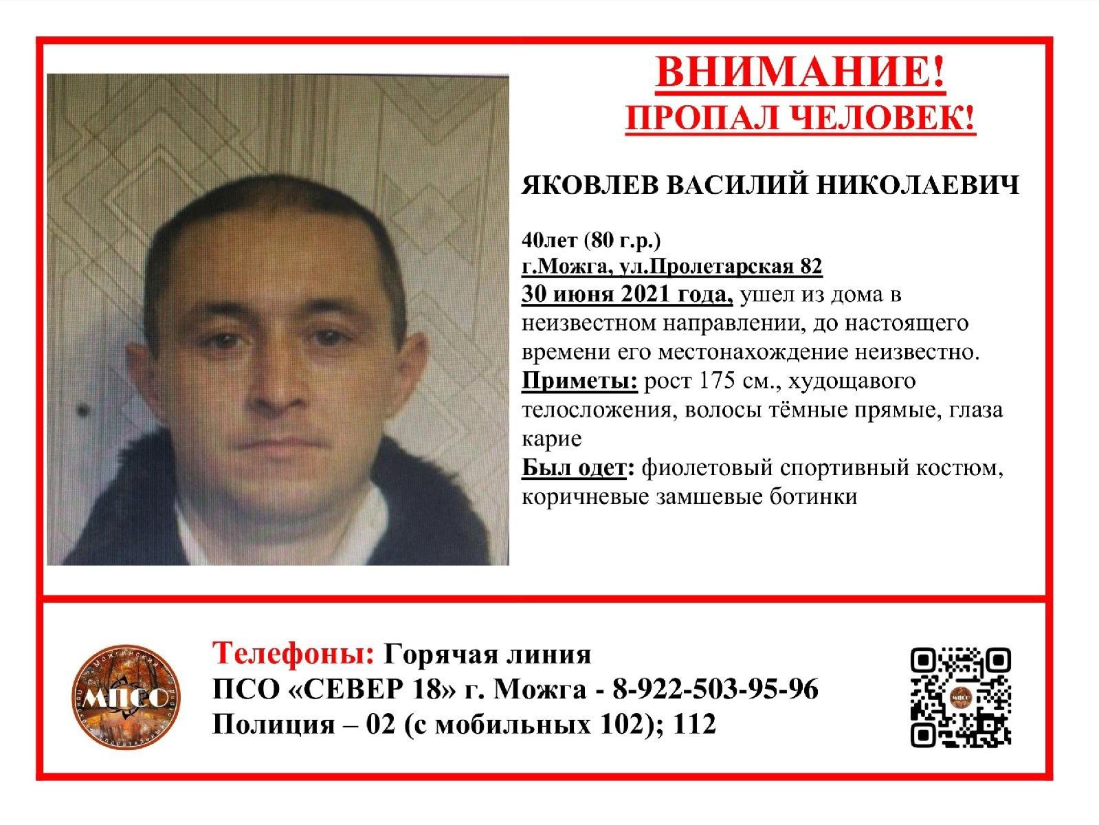 Внимание, пропал человек!Яковлев Василий Николаевич, 40 лет