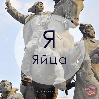 Алфавит с ростовским колоритом