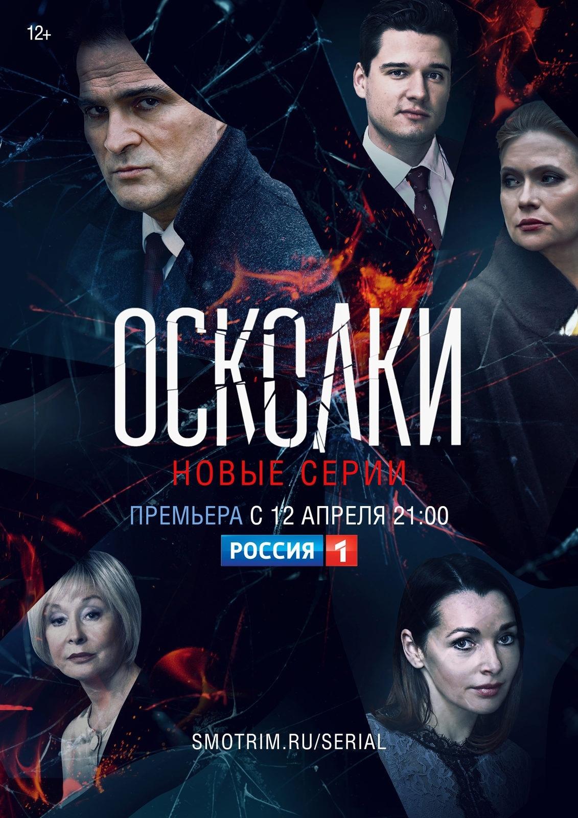 Мелодрама «Ocкoлки 2» (2021) 1-10 серия из 16