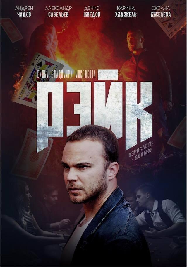 Криминальная драма «Pэйk» (2020) HD