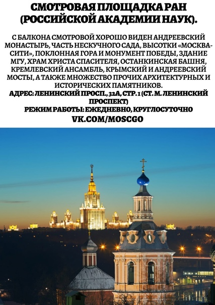 ТОП-6 бесплатных смотровых площадок столицы, откуд...