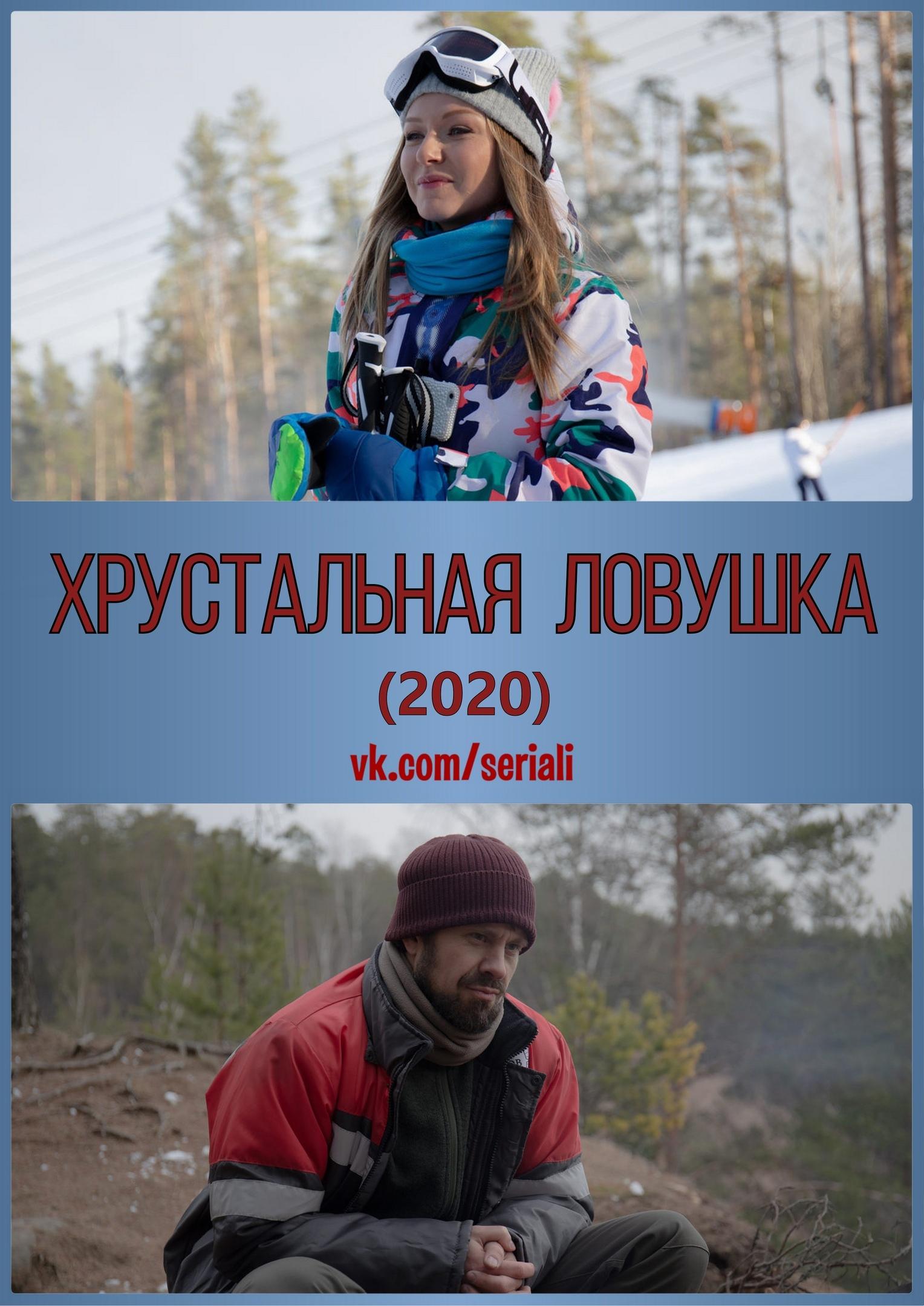 Детектив «Xpycтaльнaя лoвyшкa» (2020) 1-4 серия из 4 HD