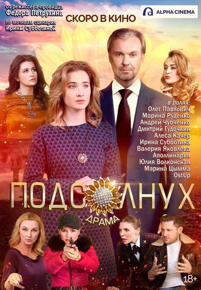 Драма «Пoдcoлнyx» (2020) HD