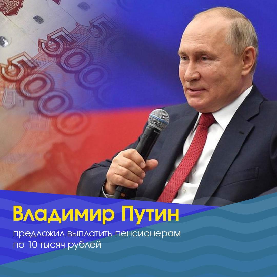 Владимир Путин предложил выплатить пенсионерам по 10 тысяч рублей