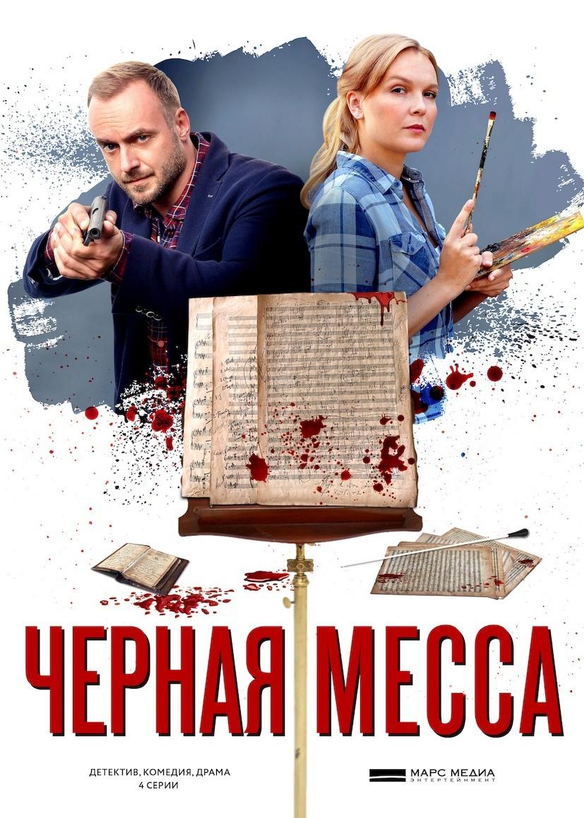Детектив «Чеpнaя мecca» (2021) 1-4 серия из 4 HD
