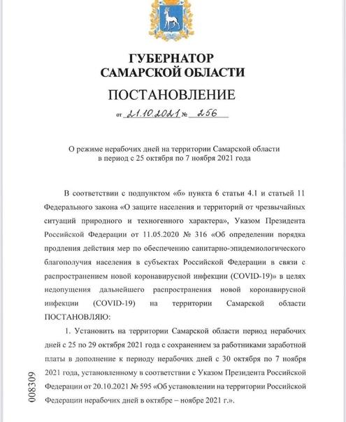 ⚡️⚡️⚡️С понедельника в Самарской области вводятся ...