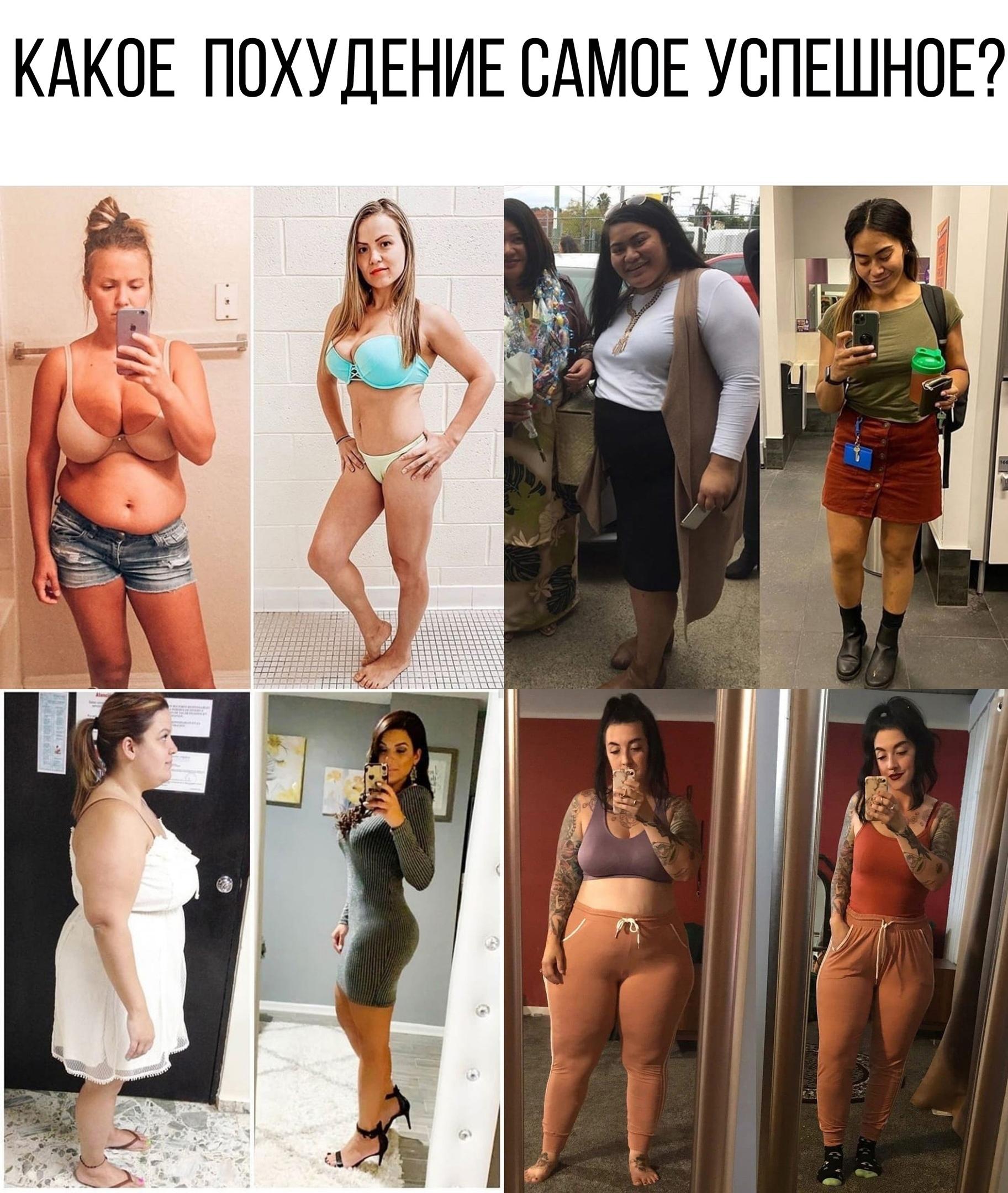 Все девочки круто похудели!