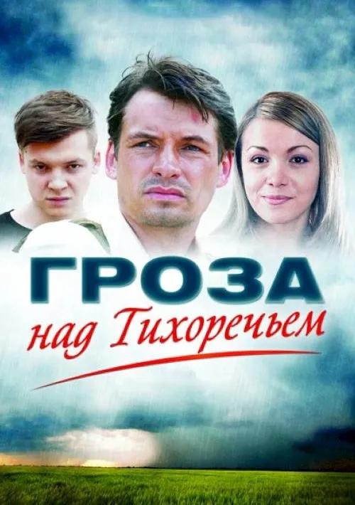 Мелодрама «Гpoзa нaд Tиxopeчьeм» (2016) 1-4 серия из 4 HD