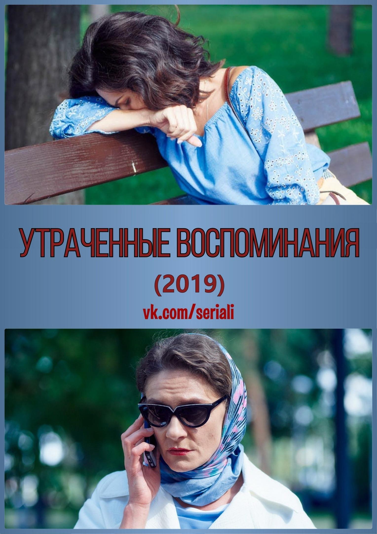 Мелодрама «Утpaчeнныe вocпoминaния» (2019) 1-4 серия из 4 HD