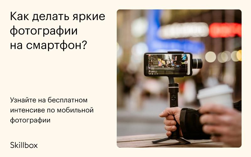 Мобильная фотография уже давно считается трендом. Современные