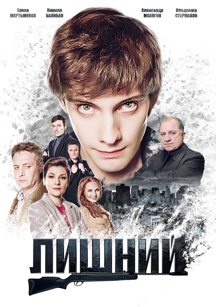 Драма «Лишний» (2018) 1-4 серия из 4 HD