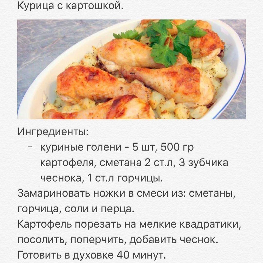 Подборка рецептов из курицы