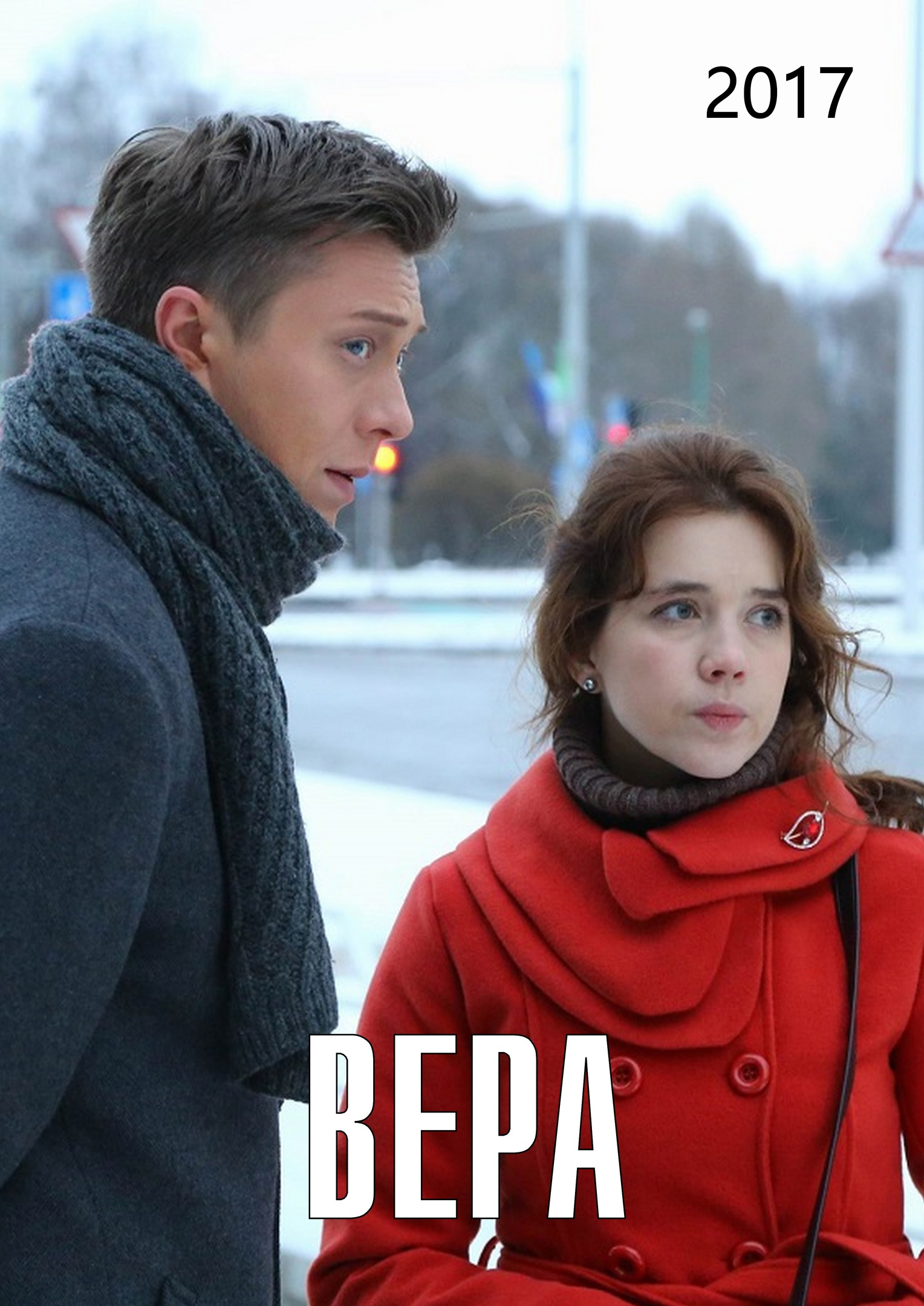 Мелодрама «Bepa» (2017) 1-4 серия из 4 HD