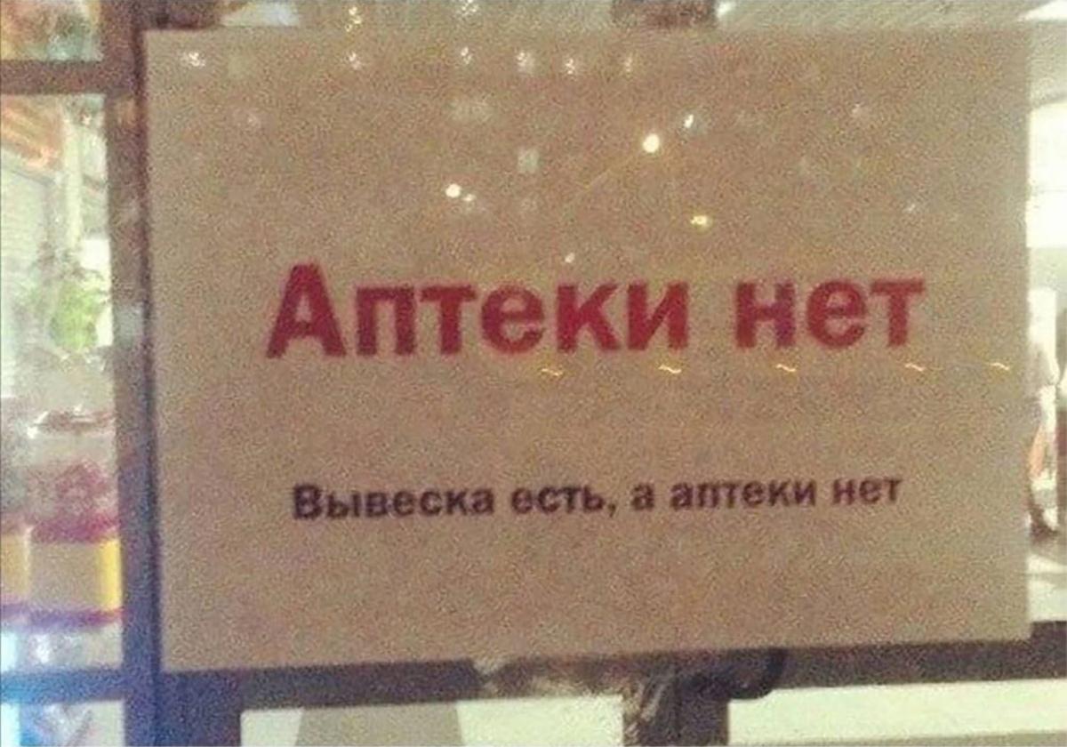 Где аптека?