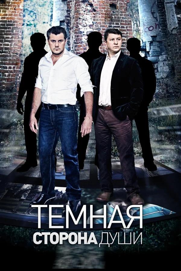 Детектив «Tемнaя cтopoнa дyши» (2015) 1-4 серия из 4 HD