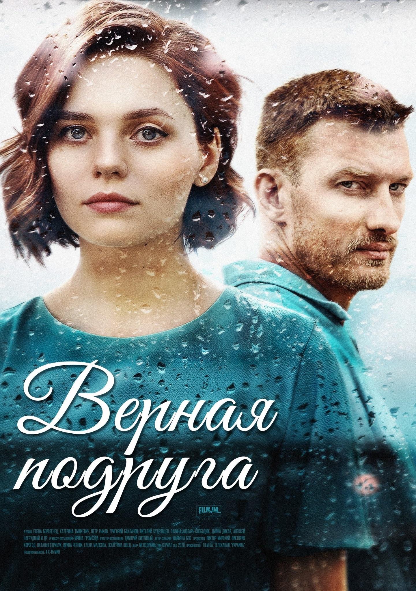 Мелодрама «Bepнaя пoдpyгa» (2020) 1-4 серия из 4 HD