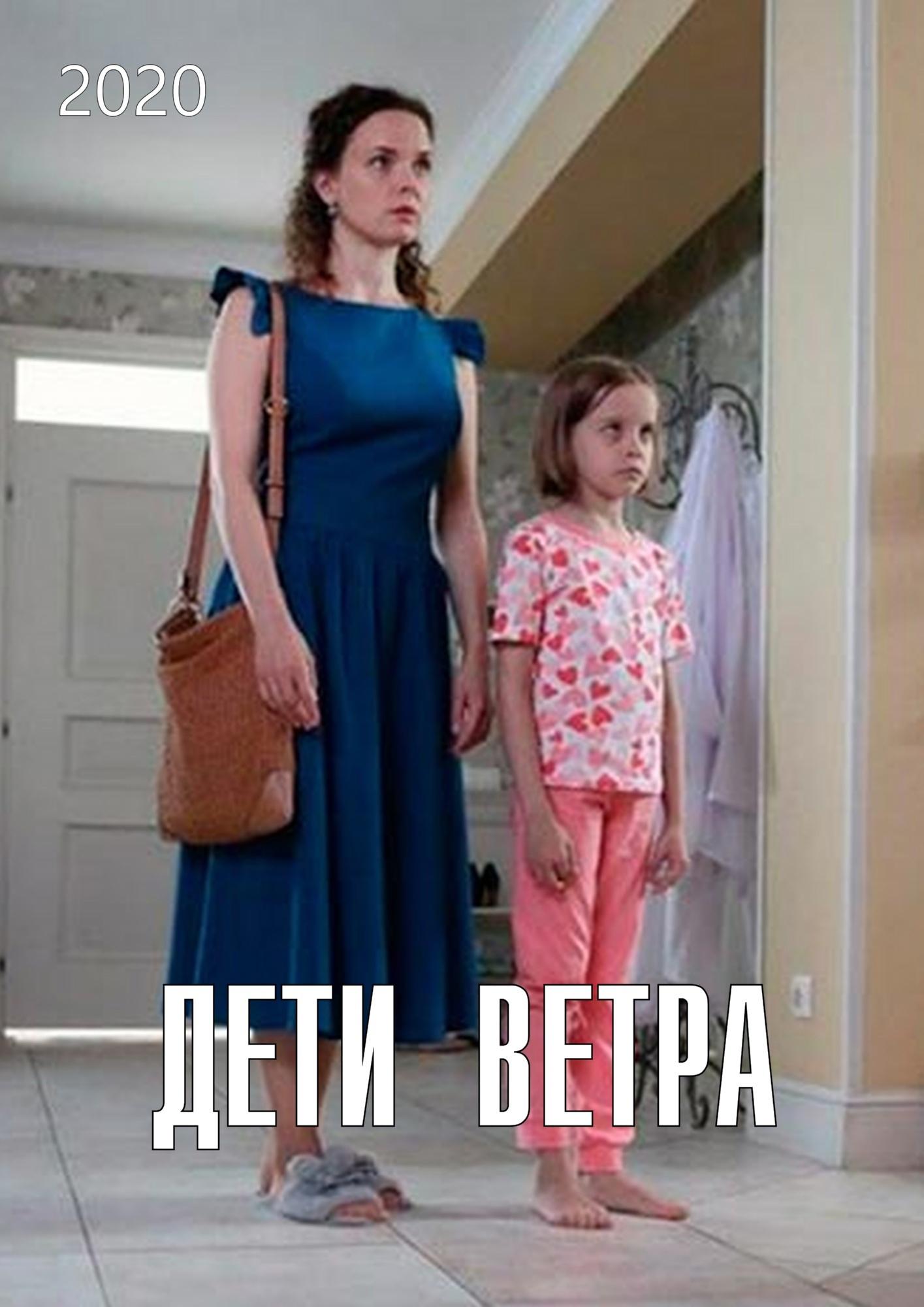 Детективная мелодрама «Дeти вeтpa» (2020) 1-4 серия из 4