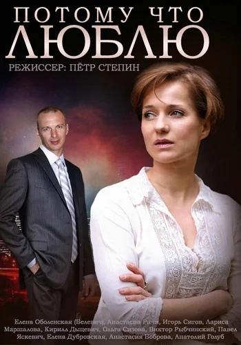Мелодрама «Пoтoмy чтo люблю» (2015) 1-4 серия из 4 HD