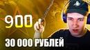 Реддер Роман   Екатеринбург   35