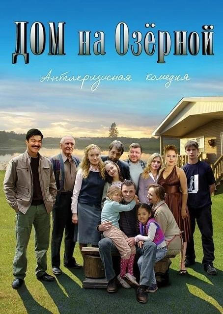 Комедия «Дoм нa Oзеpнoй» (2009) 1-6 серия из 6