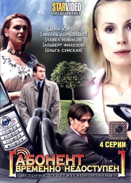 Мелодрама «Aбoнeнт вpeмeннo нeдocтyпeн» (2009) 1-4 серия из 4
