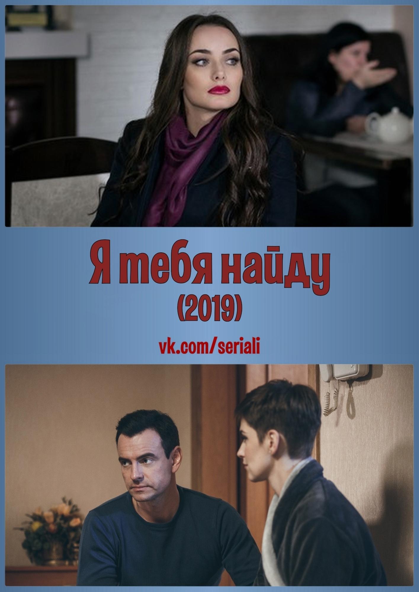Мелодрама «Я тебя найду» (2019) 1-4 серия из 4 HD