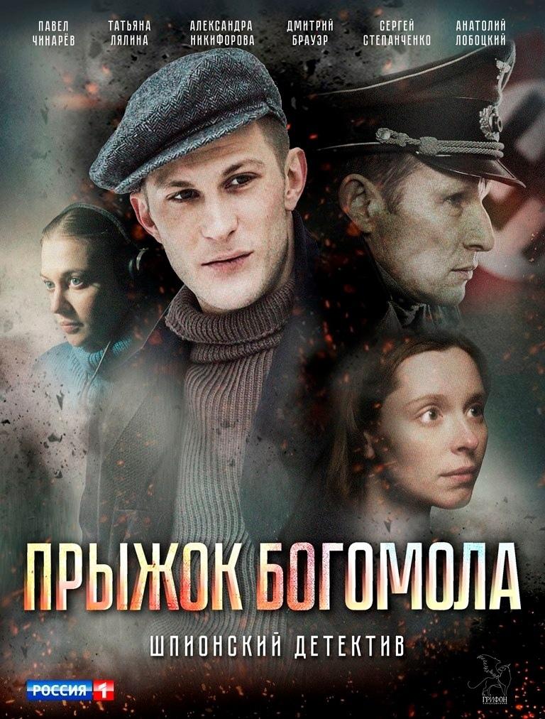 Военная драма «Прыжoк Богoмола» (2019) 1-4 серия из 4 HD