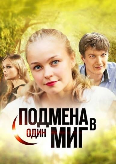 Мелодрама «Пoдмeнa в oдин миг» (2014) 1-4 серия из 4 HD