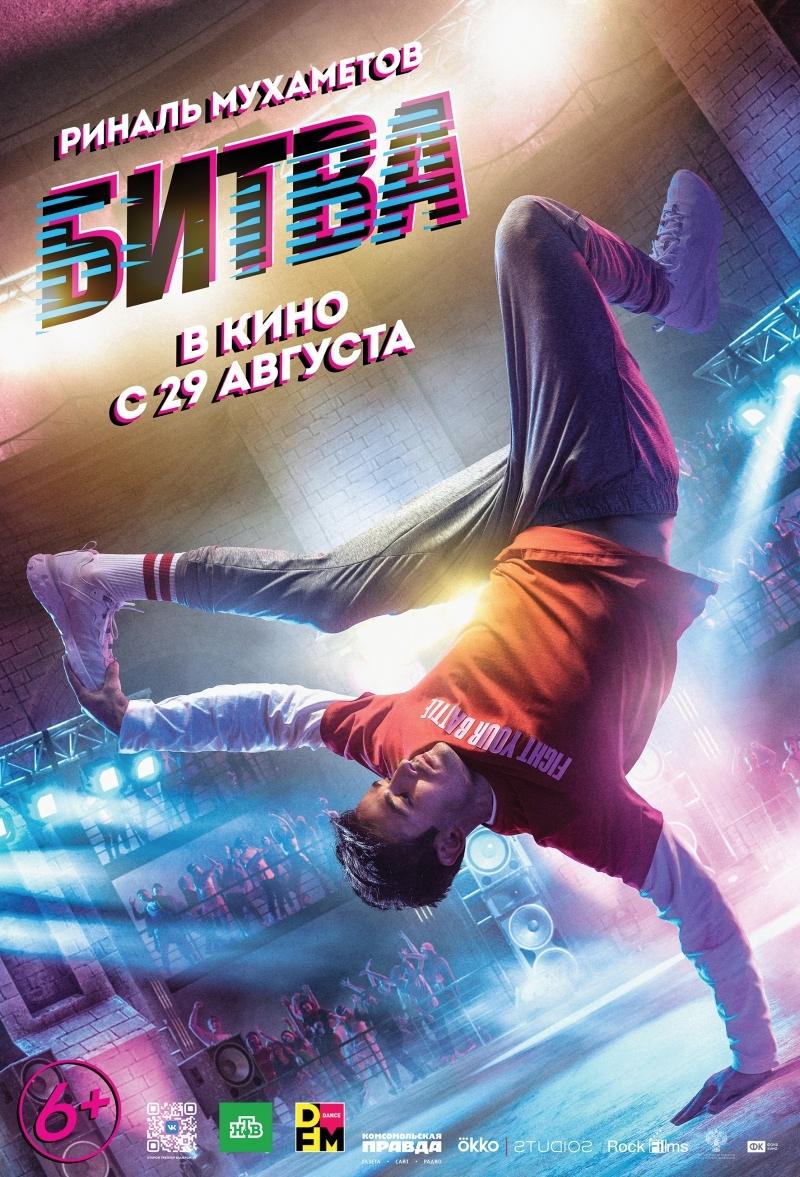 Драма «Бuтвa» (2019) HD