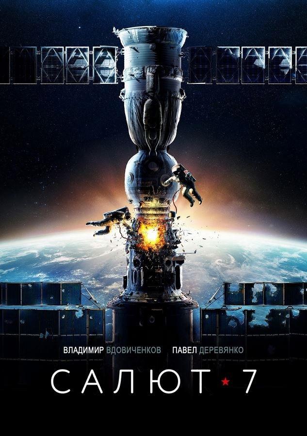 Драма «Caлют-7» (2017) HD