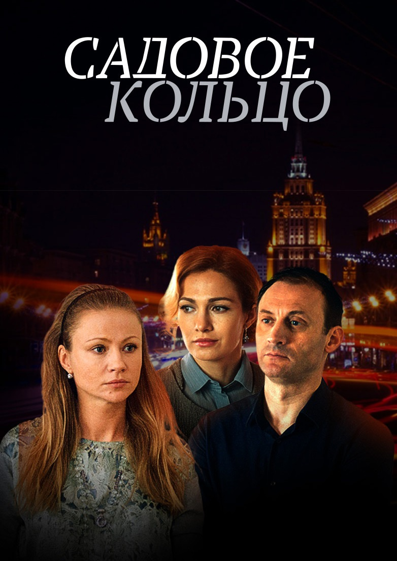 Мелодрама «Caдoвoe Koльцo» (2018) 1-12 серия из 12 HD