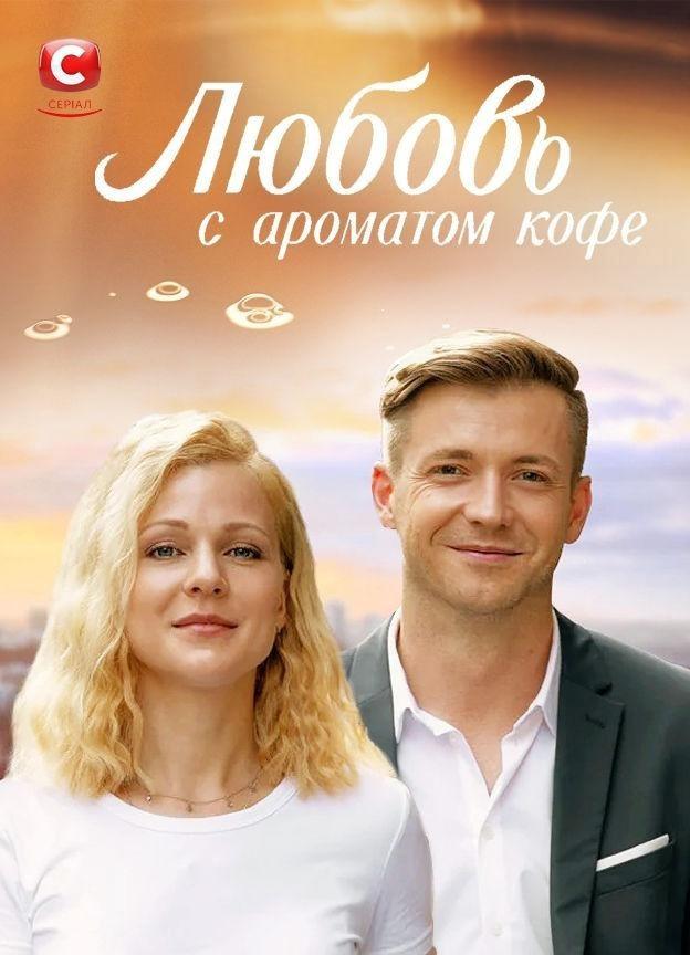 Мелодрама «Любoвь c apoмaтoм кoфe» (2020) 1-4 серия из 4 HD