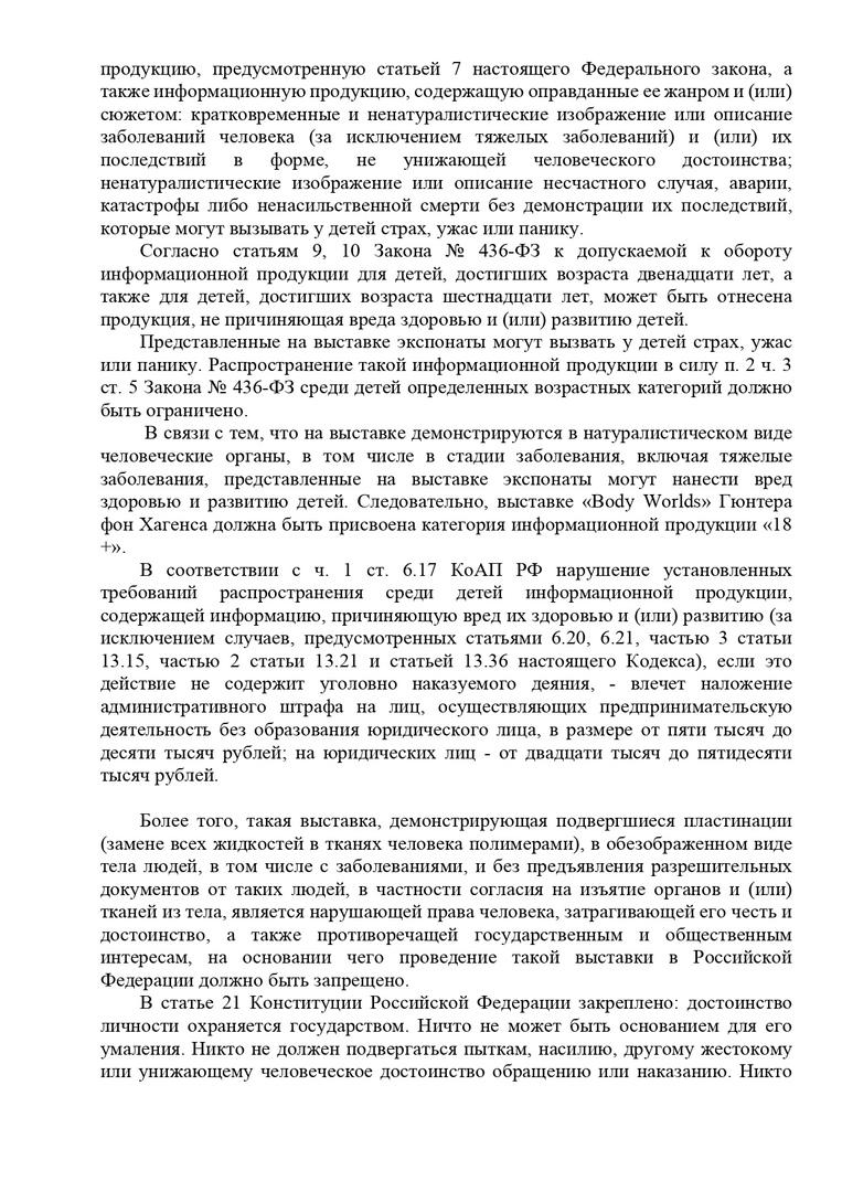 Власти Москвы хотят открыть выставку совокупляющихся трупов, общественники требуют закрытия, изображение №7