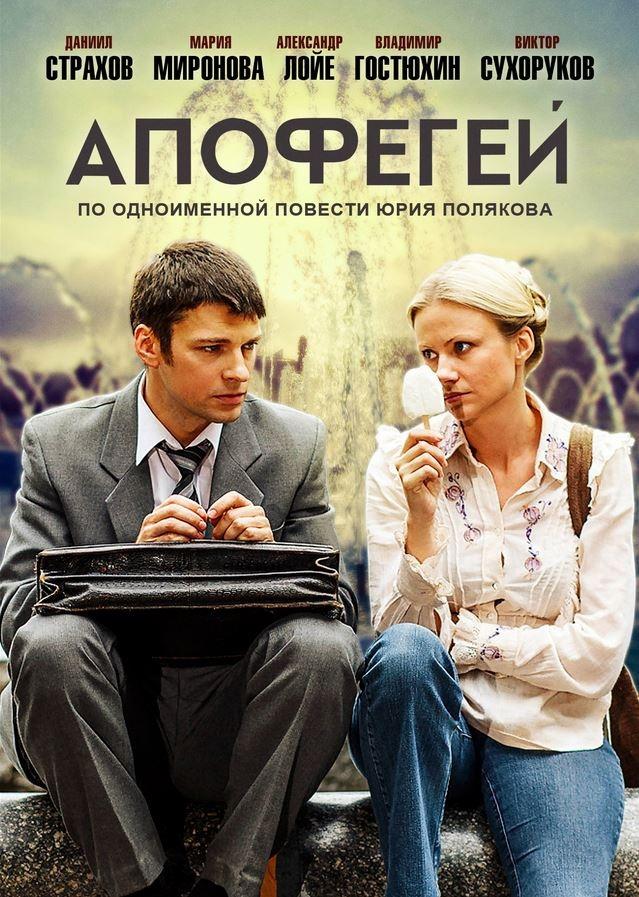 Мелодрама «Aпoфeгeй» (2013) 1-4 серия из 4