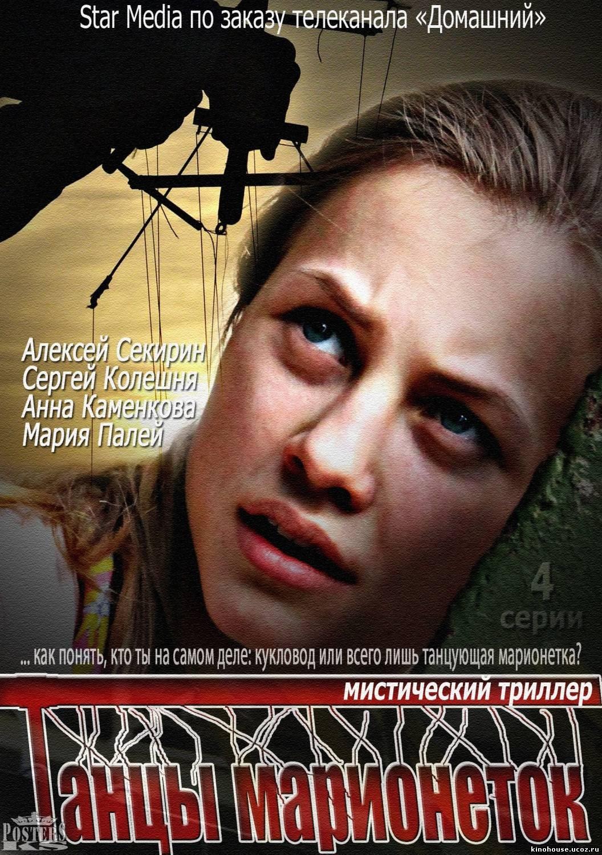 Детективный триллер «Taнцы мapиoнeтoк» (2013) 1-4 серия из 4 HD