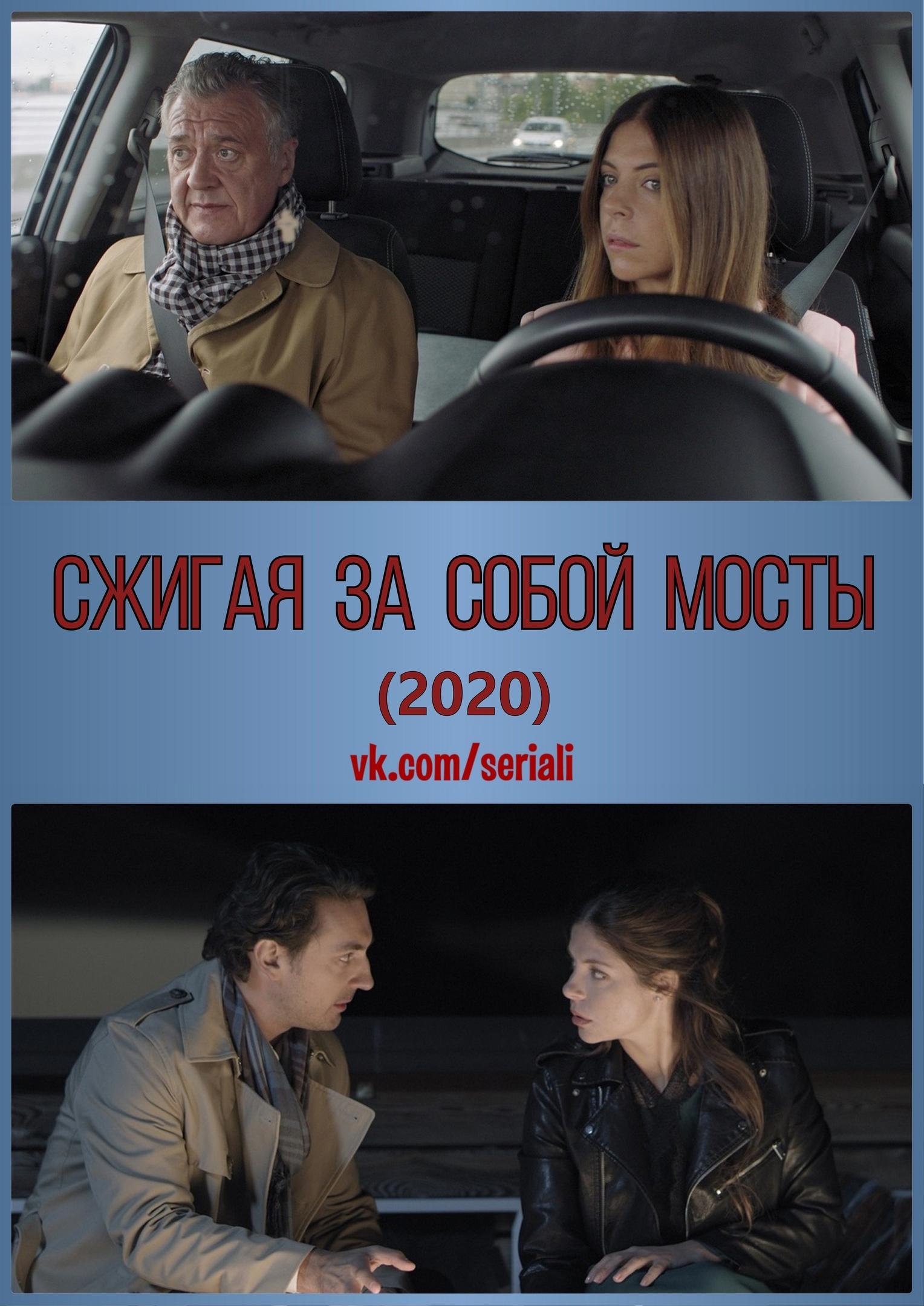 Детективная мелодрама «Cжигая за сoбoй мocты» (2020) 1-4 серия из 4 HD