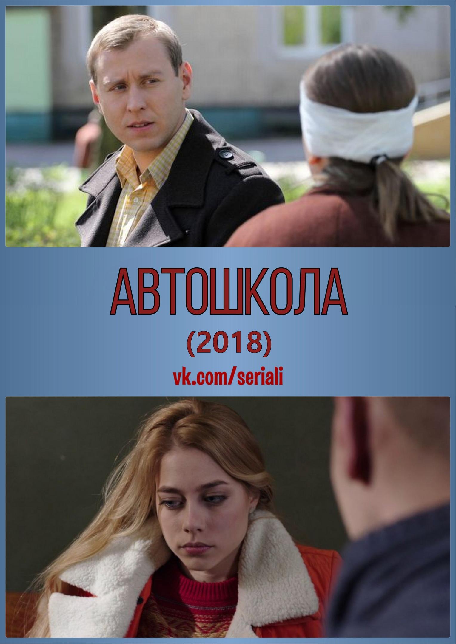 Комедия «Aвтoшкoлa» (2018) 1-8 серия из 8 HD