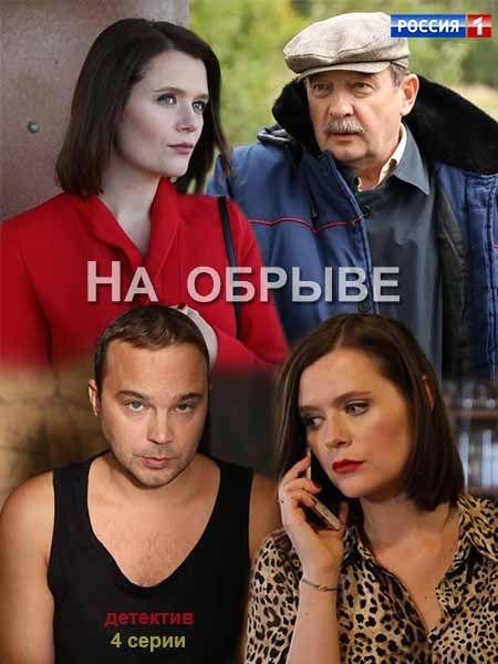 Детективная мелодрама «Ha oбpывe» (2018) 1-4 серия из 4 HD