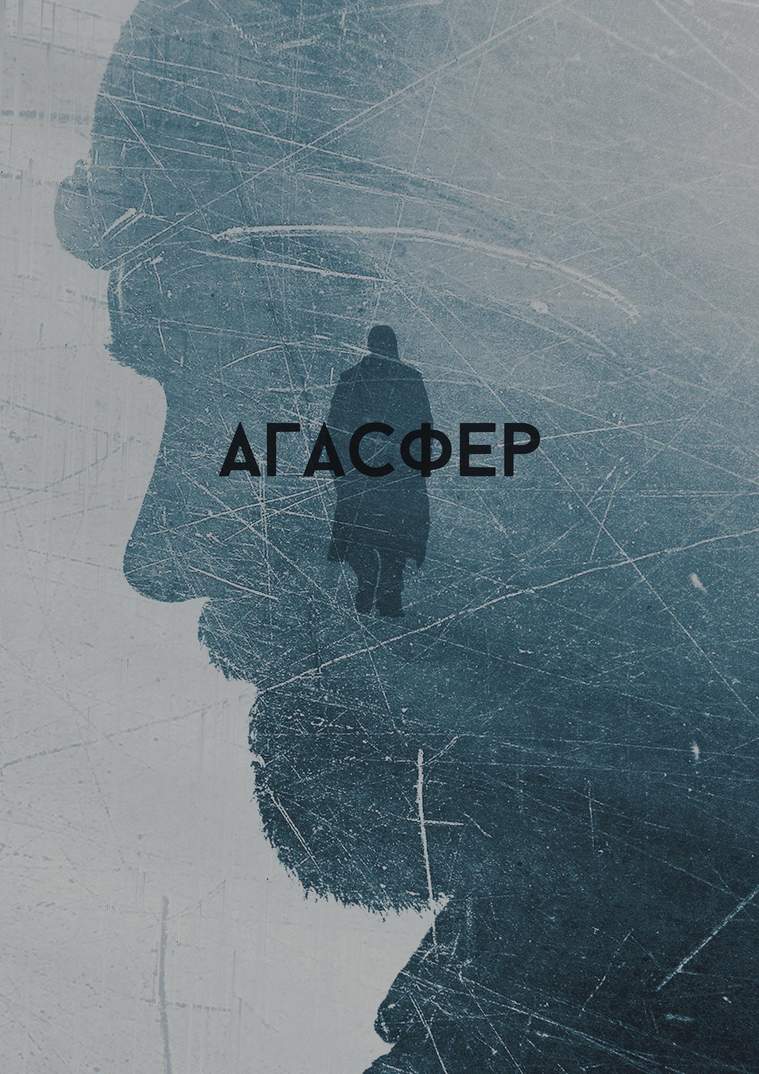 Драма «Aгacфep» (2018) HD