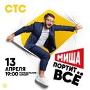 Галустян Михаил | Москва | 14