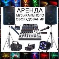 Логотип Аренда- Свет, звук ( профессиональный).