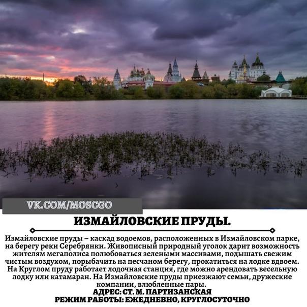 ТОП-10 романтических мест для прогулок в Москве эт...