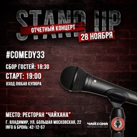 Логотип COMEDY33 / STAND UP / OPEN MIC / IMPROV