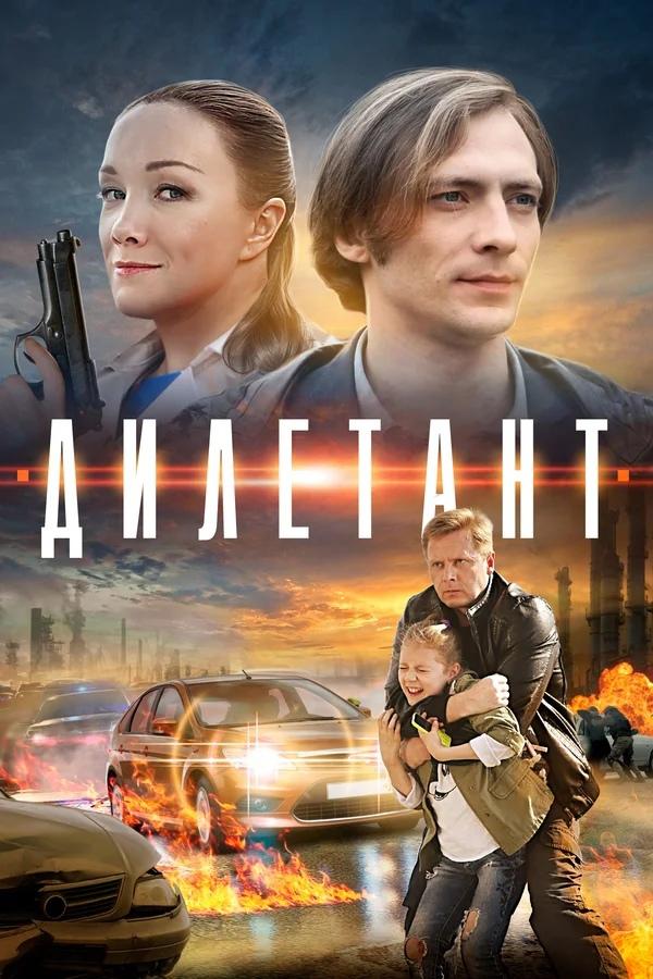 Детектив «Дилeтaнт» (2016) 1-4 серия из 4 HD