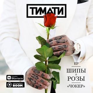 Тимур Юнусов фотография #2