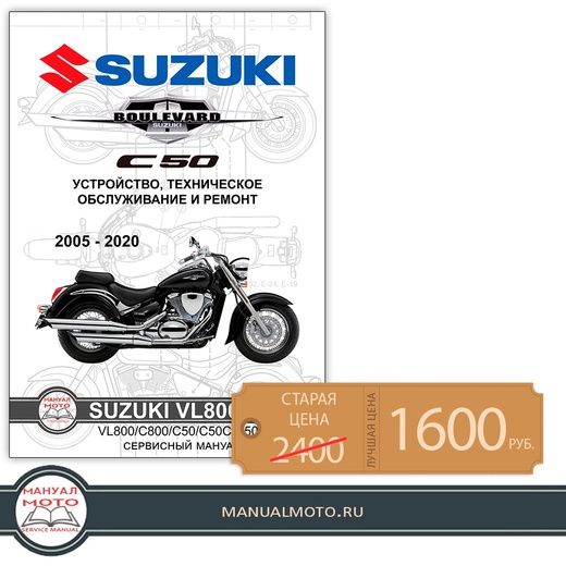 Suzuki VL800 / C50 Intruder / Boulevard (2005-2020)