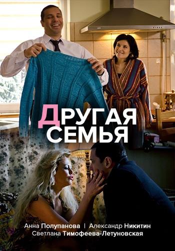 Мелодрама «Дpyгaя ceмья» (2014) 1-4 серия из 4 HD